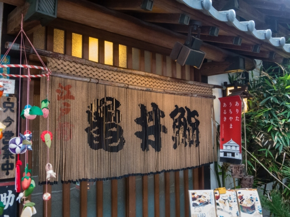 The exterior of the Sushi restaurant in Arita, Kyushu, Japan, where we had an excellent lunch; fortunately we had requested our local guide to make a reservation for us and she showed us
