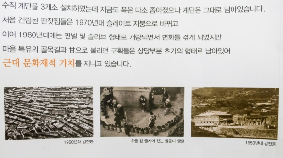 Historical photographs of the Gamcheon neighborhood, Busan, South Korea- (far right) the hillside was hardly settled in 1950 before the Korean war refugees from the north moved in; (midd