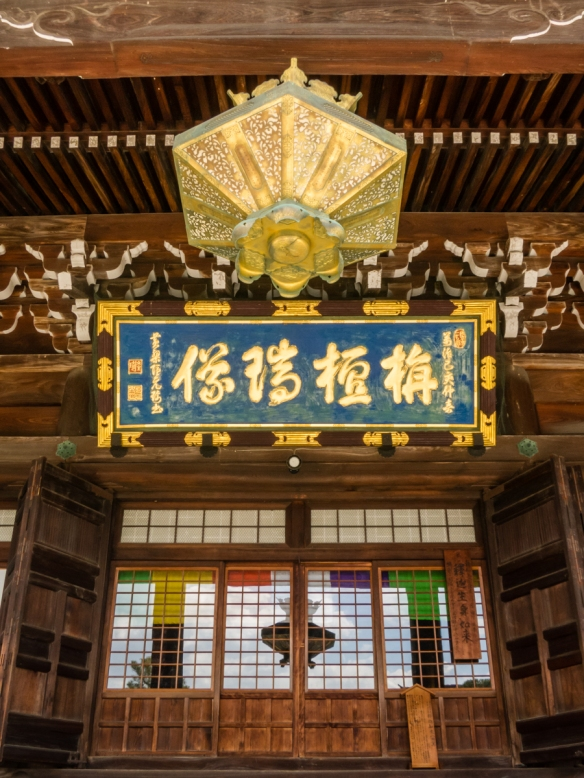The decorations at the entrance to Seiryoji Temple (Sagashakado Temple), Arashiyama DIstrict, Kyoto, Japan