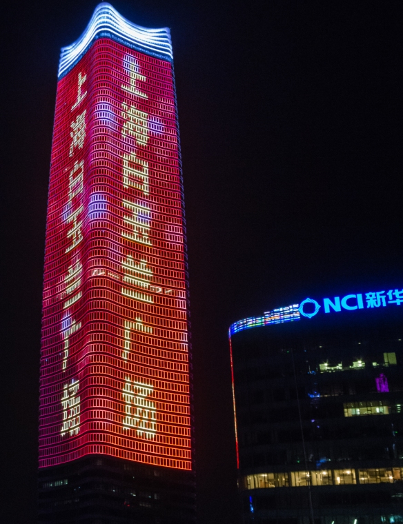 A Chinese character advertisement on the nearby skyscraper which we could watch from our apartment_s balcony on our ship, docked at the Shanghai Port International Passenger Terminal,