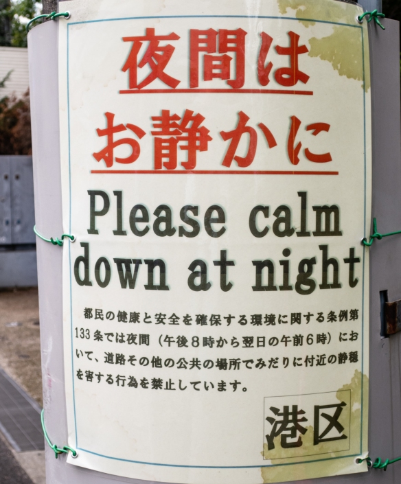 Tokyo architecture walk, Honshu Island, Japan #10 – a sign near Wall restaurant warning neighbors and visitors to be quiet at night, in the Aoyama district