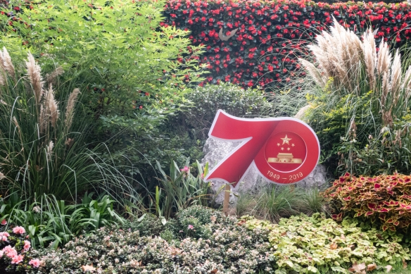 All across China we saw the commemorative plaques, banners and plantings that the People's Republic of China's government had erected in advance of the October 1, 2019, celebration of the 70th anniversary of the birth of the modern nation (PRC)