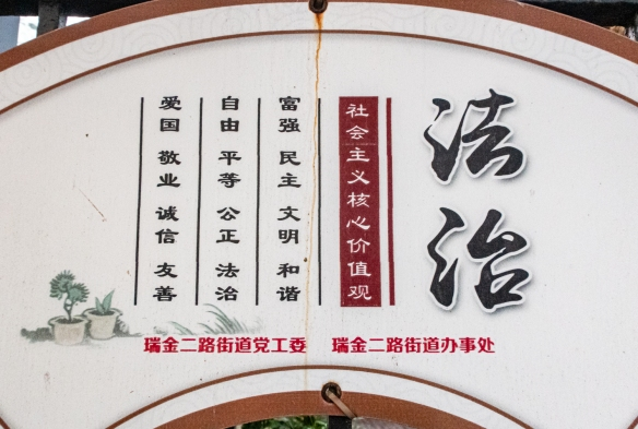 This sign, ubiquitous throughout Shanghai (and China, generally) lists the twelve key principles of the Chinese Communist Party; French Concession, Shanghai, China