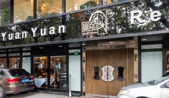 Yuan Yuan Restaurant in the French Concession, Shanghai, China, is one of the premier, authentic Shanghainese restaurants in the city, where our Context Travel food tour guide knew the owner and staff