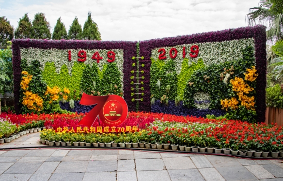 """Outside the entrance to Elephant Trunk Hill is a beautiful floral """"sign"""" marking the 70th anniversary (October 1, 2019) of the Communists' rise to power in China, which became the People's Republic of China"""